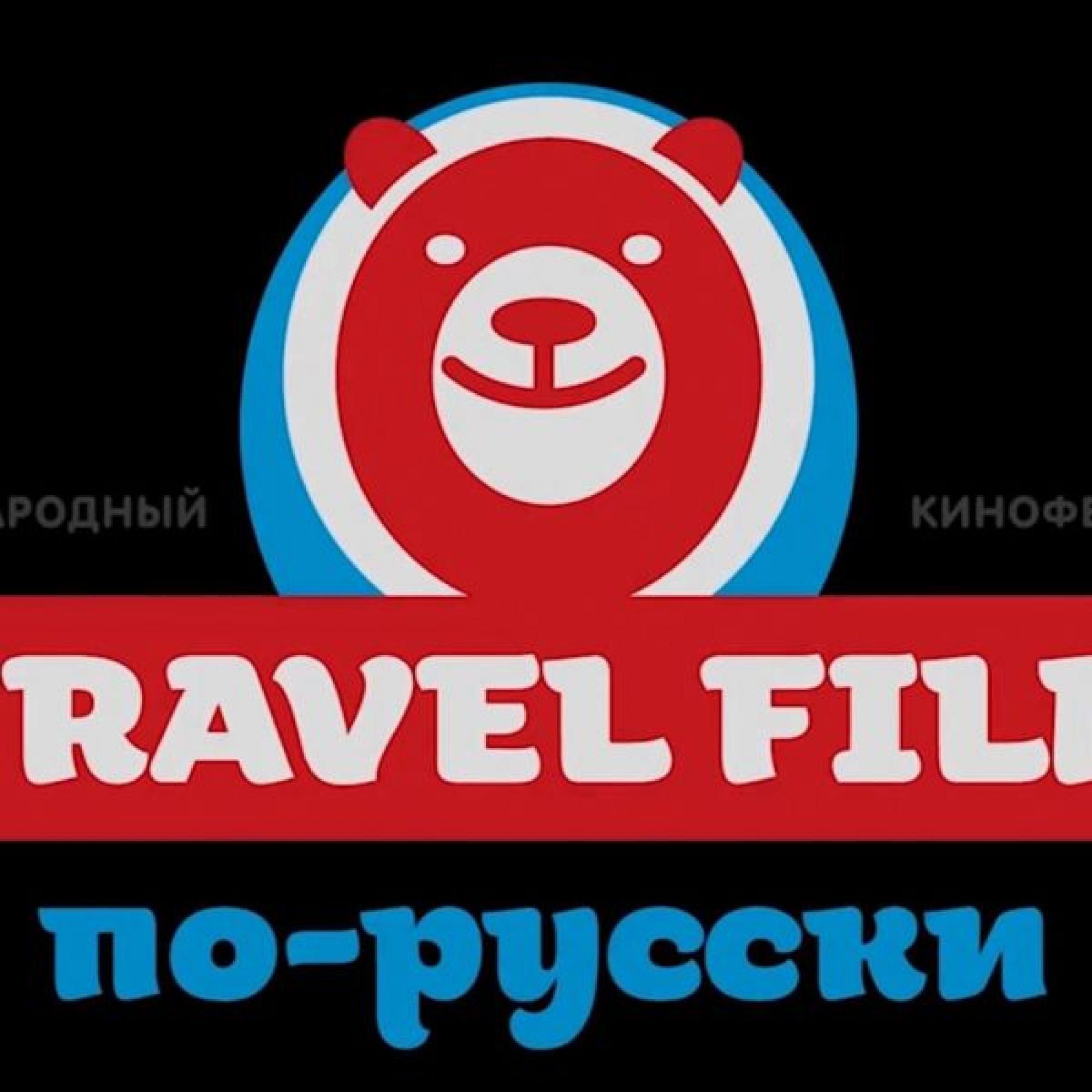Все фильмы кинофестиваля «Travel Film по-русски» покажут в интернете