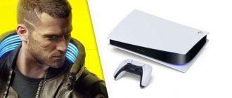 Как выглядит PS5 в стиле Cyberpunk 2077