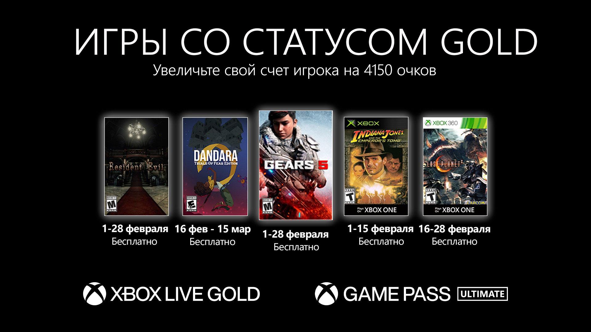 Раскрыты бесплатные игры Xbox Live Gold за февраль 2021. Ждем ответа PS Plus