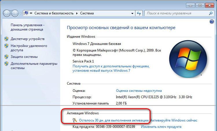 Windows 7: сжатие файлов и активация