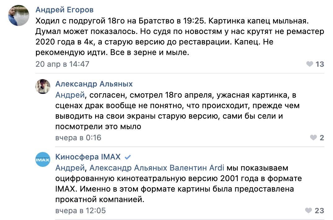 Российских фанатов «Властелина колец» обманули кинотеатры