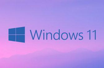 Системные требования и дата выхода Windows 11