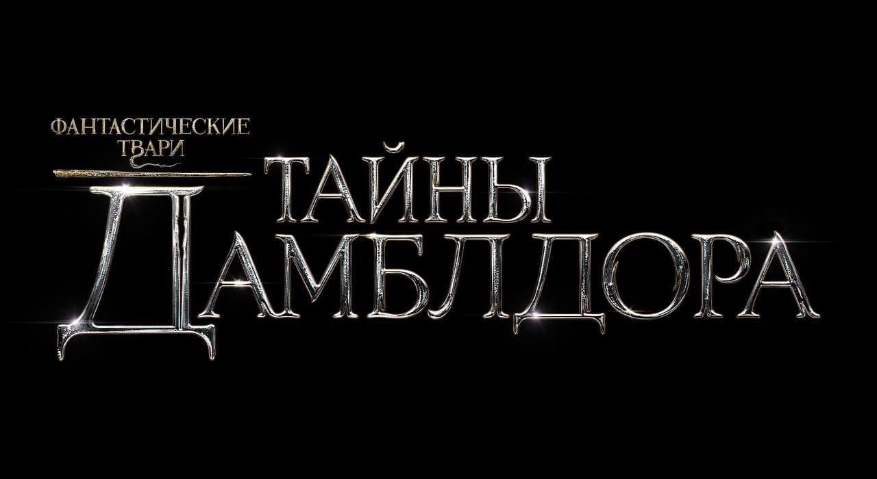«Фантастические твари 3» повторяют ошибку, связанную с Дамблдором